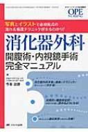 消化器外科開腹術・内視鏡手術完全マニュアル オペナーシング2012年秋季増刊