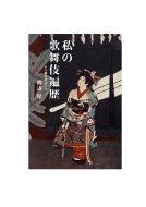 私の歌舞伎遍歴 ある劇評家の告白