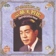 SP原盤再録シリーズ::SP原盤再録による 三橋美智也 ヒット・アルバム Vol.3