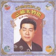 SP原盤再録シリーズ::SP原盤再録による 三橋美智也 ヒット・アルバム Vol.4