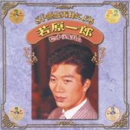 SP原盤再録シリーズ::SP原盤再録による 若原一郎 ヒット・アルバム