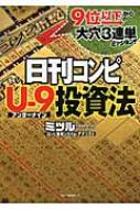日刊コンピU‐9投資法 9位以下からの大穴3連単ミッション!