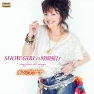 SHOW GIRLの時間旅行〜my favorite songs