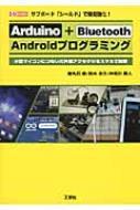 Arduino + Bluetooth Androidプログラミング サブボード「シールド」で機能強化! I・O BOOKS