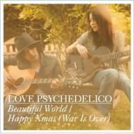 Beautiful World / Happy Xmas(War Is Over)