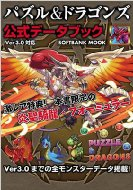 Puzzle & Dragons Ver.3.0 Official Data Book