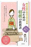 女性のための将棋の教科書 誰でも簡単に始められる入門編