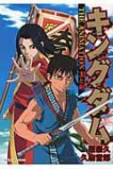 キングダム THE ANIMATION 王と剣 JUMP j BOOKS