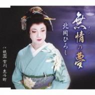 無情の夢/祇園 宮川 先斗町