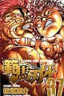 範馬刃牙 37 少年チャンピオン・コミックス