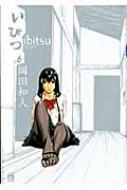 いびつ 6 ヤングチャンピオン・コミックス