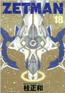 ZETMAN 18 ヤングジャンプコミックス