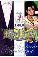 王様の仕立て屋 -サルトリア・ナポレターナ-2 ヤングジャンプコミックス