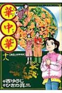 華中華 ハナ・チャイナ 18 ビッグコミックスビッグ
