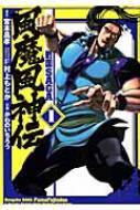 戦国saga 風魔風神伝1 ヒーローズコミックス