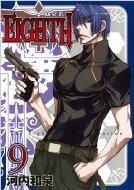 Eighth 9 Gファンタジーコミックス