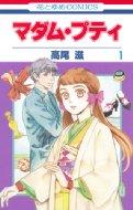 マダム・プティ 1 花とゆめコミックス