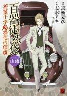 百器徒然袋 山颪薔薇十字探偵の憤慨 単行本コミックス