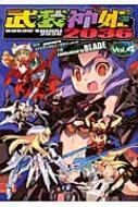 武装神姫2036 4 電撃コミックス