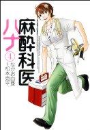 麻酔科医ハナ 4 アクションコミックス
