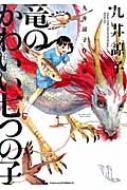 HMV&BOOKS online九井諒子/九井諒子作品集 竜のかわいい七つの子 ビームコミックス