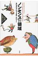 ノンセンスの領域 高山宏セレクション「異貌の人文学」