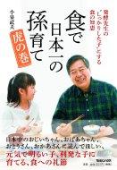 """食で日本一の孫育て虎の巻 発酵先生の""""しっかりした子""""にする食の知恵"""