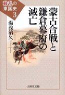 蒙古合戦と鎌倉幕府の滅亡 動乱の東国史