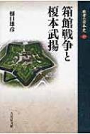 箱館戦争と榎本武揚 敗者の日本史