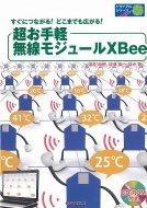 超お手軽無線モジュールXBee トライアルシリーズ