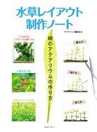 水草レイアウト制作ノート 緑のアクアリウムの作り方 アクアライフの本