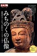 みちのくの仏像 別冊太陽日本のこころ