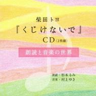 [kujikenaide]cd Roudoku To Ongaku No Sekai