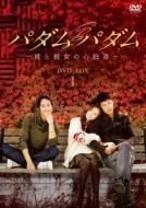 �p�_���p�_���`�ނƔޏ��̐S�����`DVD-BOX 1