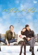 �p�_���p�_���`�ނƔޏ��̐S�����`DVD-BOX 2