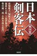 日本剣客伝 戦国篇 朝日文庫