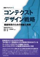 コンテクストデザイン戦略 価値発現のための理論と実践 叢書アカデミア