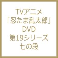 TV�A�j���u�E���ܗ����Y�vDVD ��19�V���[�Y ���̒i