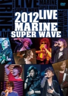 MARINE SUPER WAVE LIVE DVD 2012