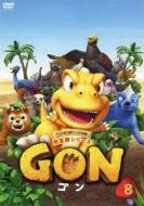 GON-ゴン-8