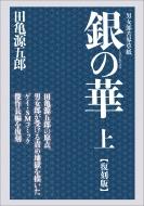 銀の華 上 【復刻版】 男女郎苦界草紙