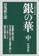 銀の華 中 【復刻版】 男女郎苦界草紙