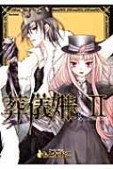 葬儀姫 2 フレックスコミックス フレア