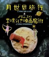 月世界旅行+メリエスの素晴らしき映画魔術