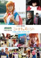 Rokemit Bangai Hen Rokemitsu The Movie Kono Saki No Mukou Ni+wakayama&Kochi Oreimairi No Tabi