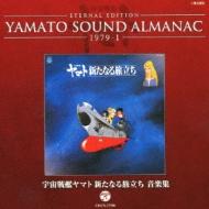 HMV&BOOKS onlineアニメ/Yamato Sound Almanac 1979-I: 宇宙戦艦ヤマト新たなる旅立ち 音楽集