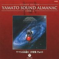 HMV&BOOKS onlineアニメ/Yamato Sound Almanac 1980-I: ヤマトよ永遠に 音楽集: Part1