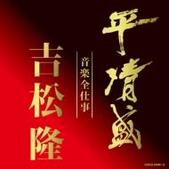 平清盛×吉松隆:音楽全仕事 NHK大河ドラマ≪平清盛≫オリジナル・サウンドトラック