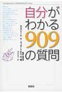 自分がわかる909の質問 宝島SUGOI文庫