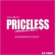 TV Soundtrack/Priceless